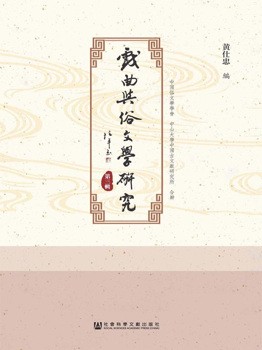 戏曲与俗文学研究(第3辑)