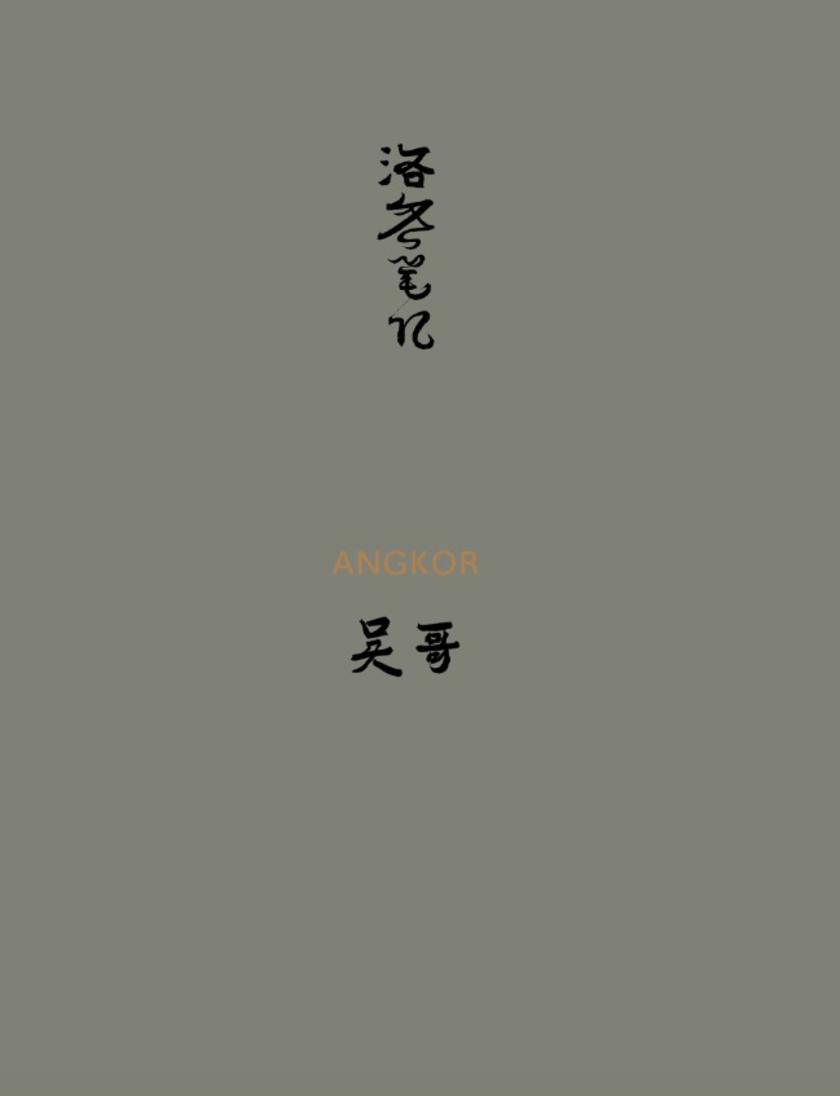 丝路艺术笔记.吴哥