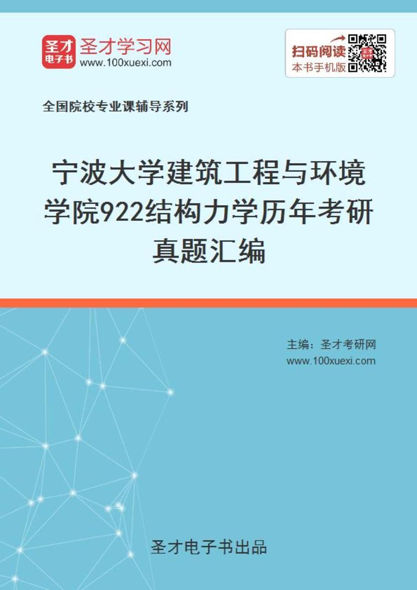宁波大学建筑工程与环境学院922结构力学历年考研真题汇编
