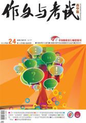 作文与考试·高中版 旬刊 2011年24期(电子杂志)(仅适用PC阅读)