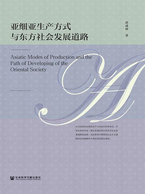 亚细亚生产方式与东方社会发展道路