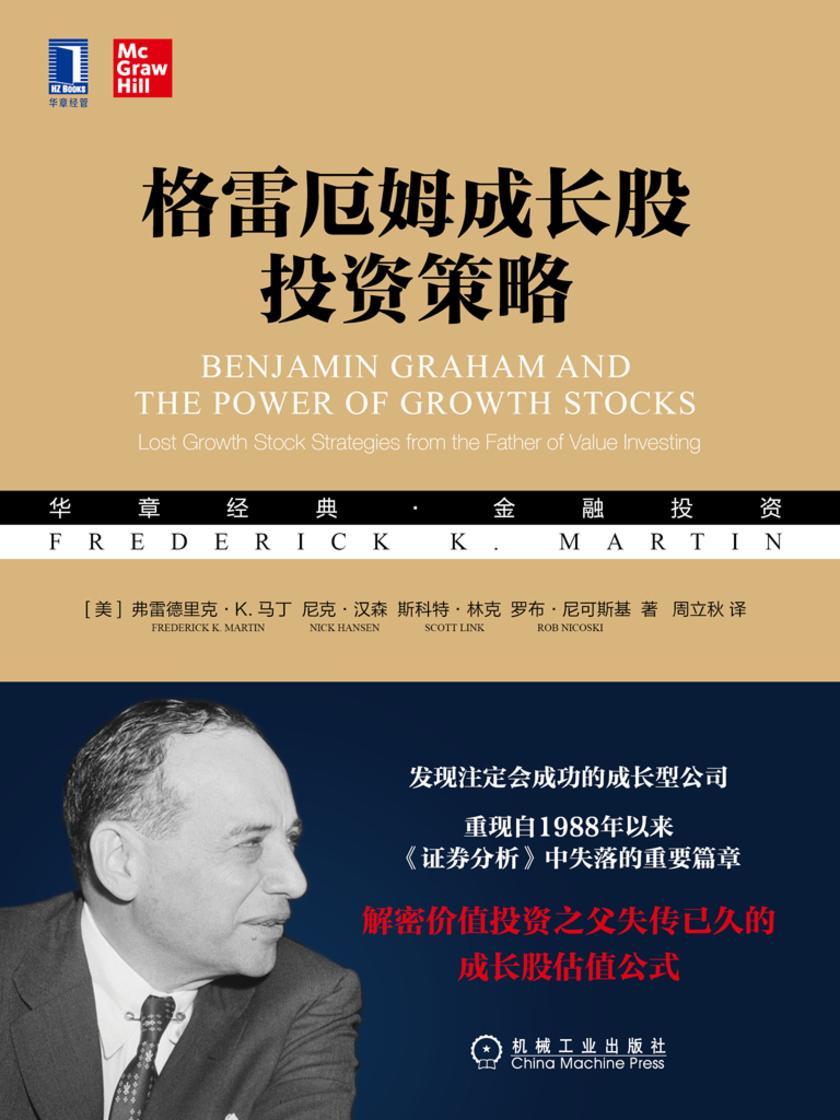 格雷厄姆成长股投资策略