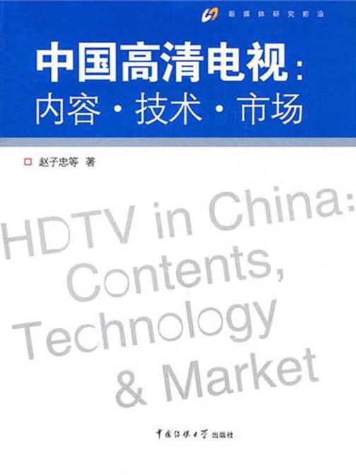 中国高清电视:内容·技术·市场