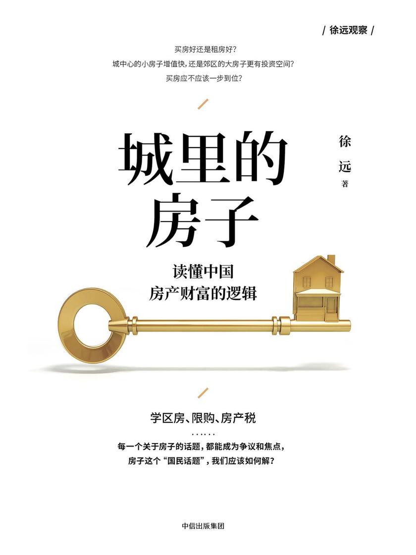 城里的房子:读懂中国房产财富的逻辑