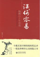 谈何容易:鲍鹏山十年语选(试读本)