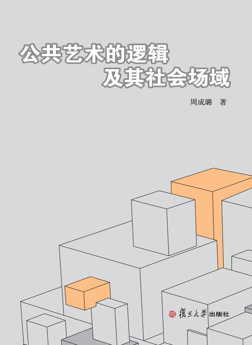 公共艺术的逻辑及其社会场域(仅适用PC阅读)