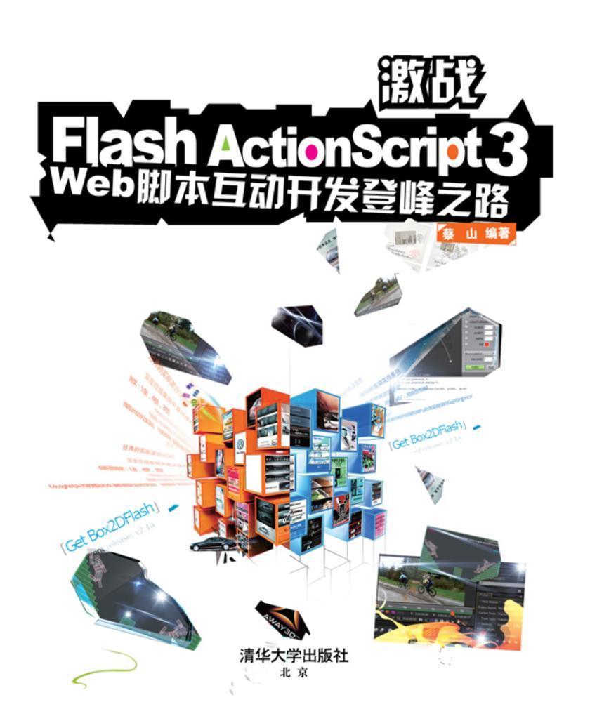激战Flash ActionScript 3——Web脚本互动开发登峰之路(仅适用PC阅读)