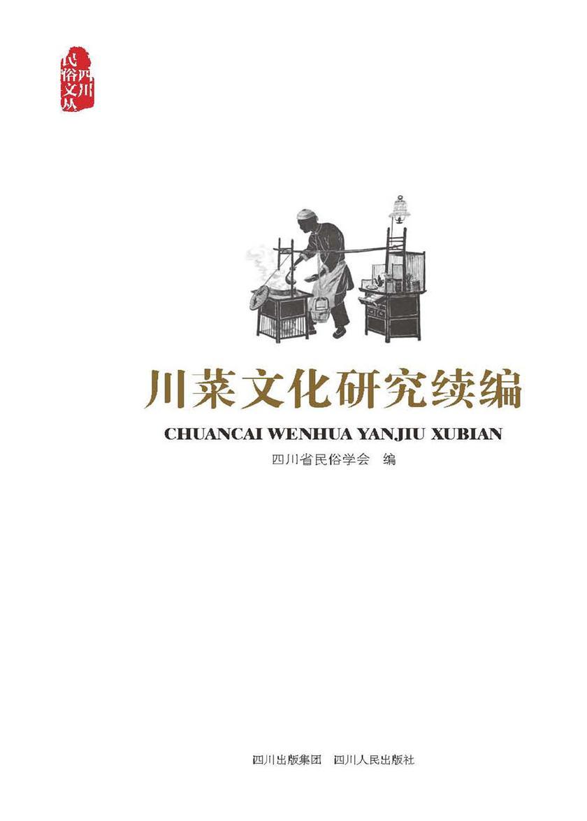 川菜文化研究续编(仅适用PC阅读)