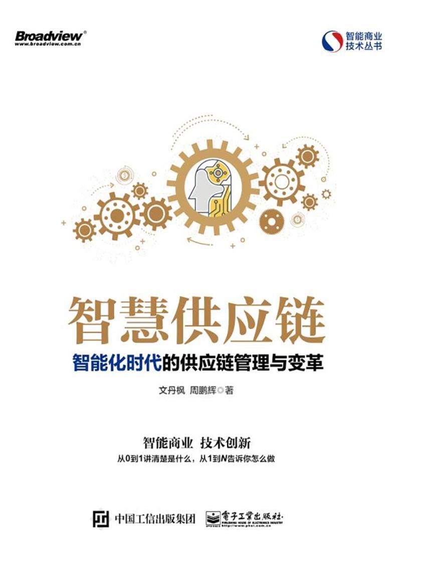 智慧供应链:智能化时代的供应链管理与变革