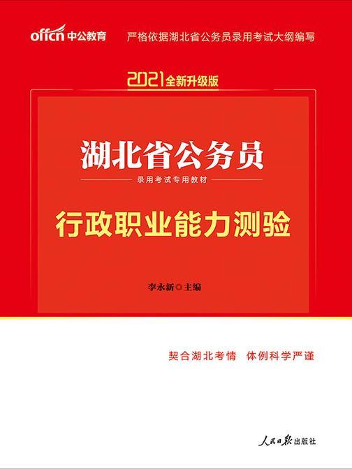 中公2021湖北省公务员录用考试专用教材行政职业能力测验(全新升级)