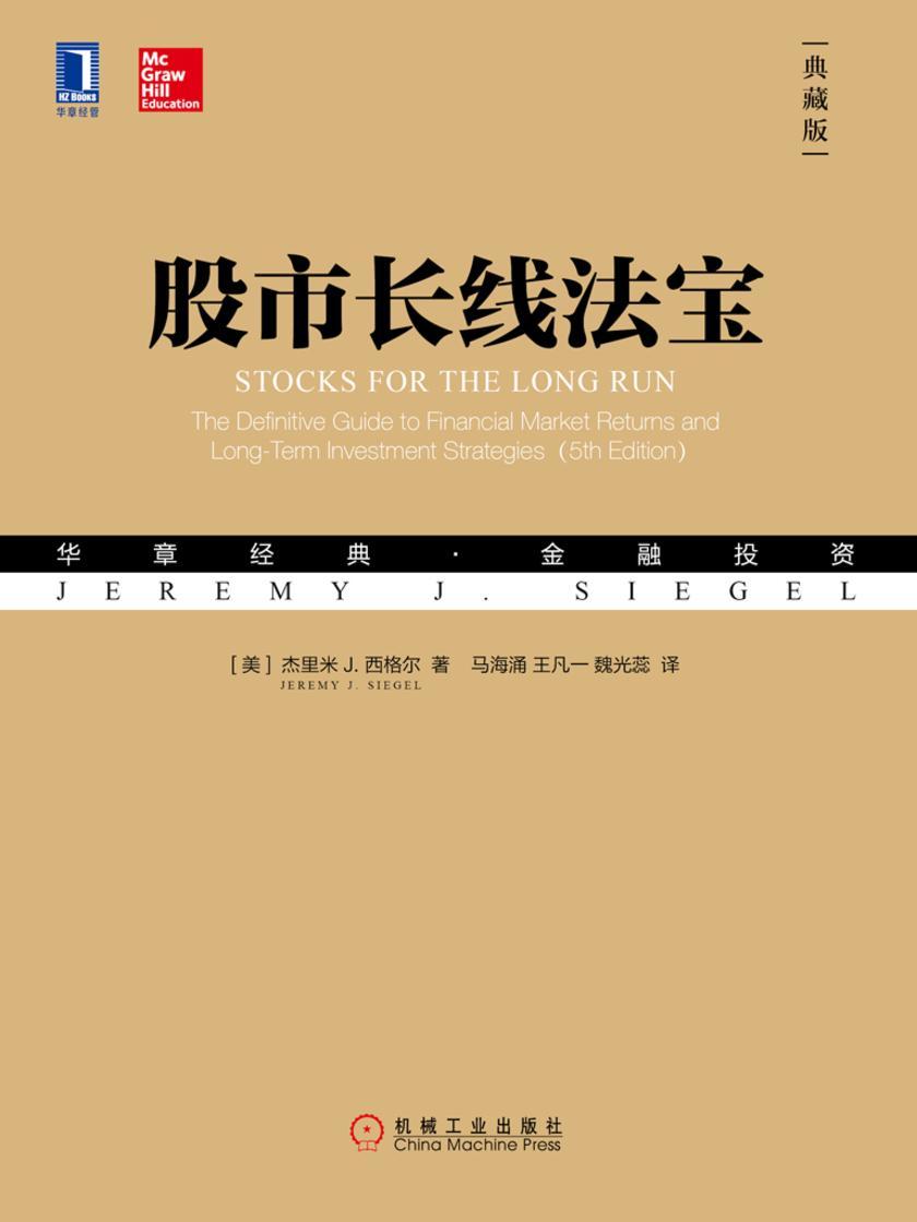 股市长线法宝(典藏版)