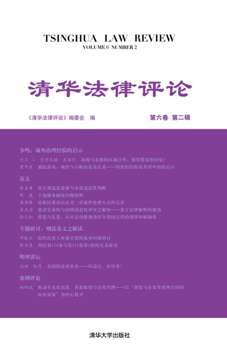 清华法律评论(第六卷 第二辑)(仅适用PC阅读)