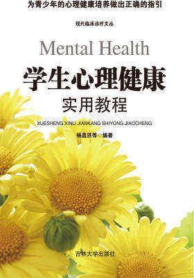 学生心理健康实用教程