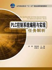PLC控制系统编程与实现任务解析