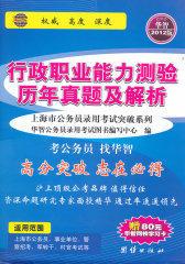 2012华智上海公务员考试用书-行政职业能力测验历年真题及解析(试读本)