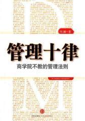 管理十律:商学院不教的管理法则(试读本)