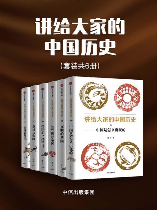 讲给大家的中国历史(套装共6册)