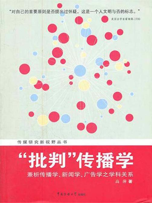 """""""批判""""传播学:兼析传播学、新闻学、广告学之学科关系"""