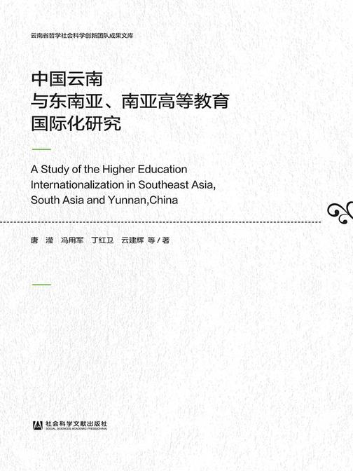 中国云南与东南亚、南亚高等教育国际化研究