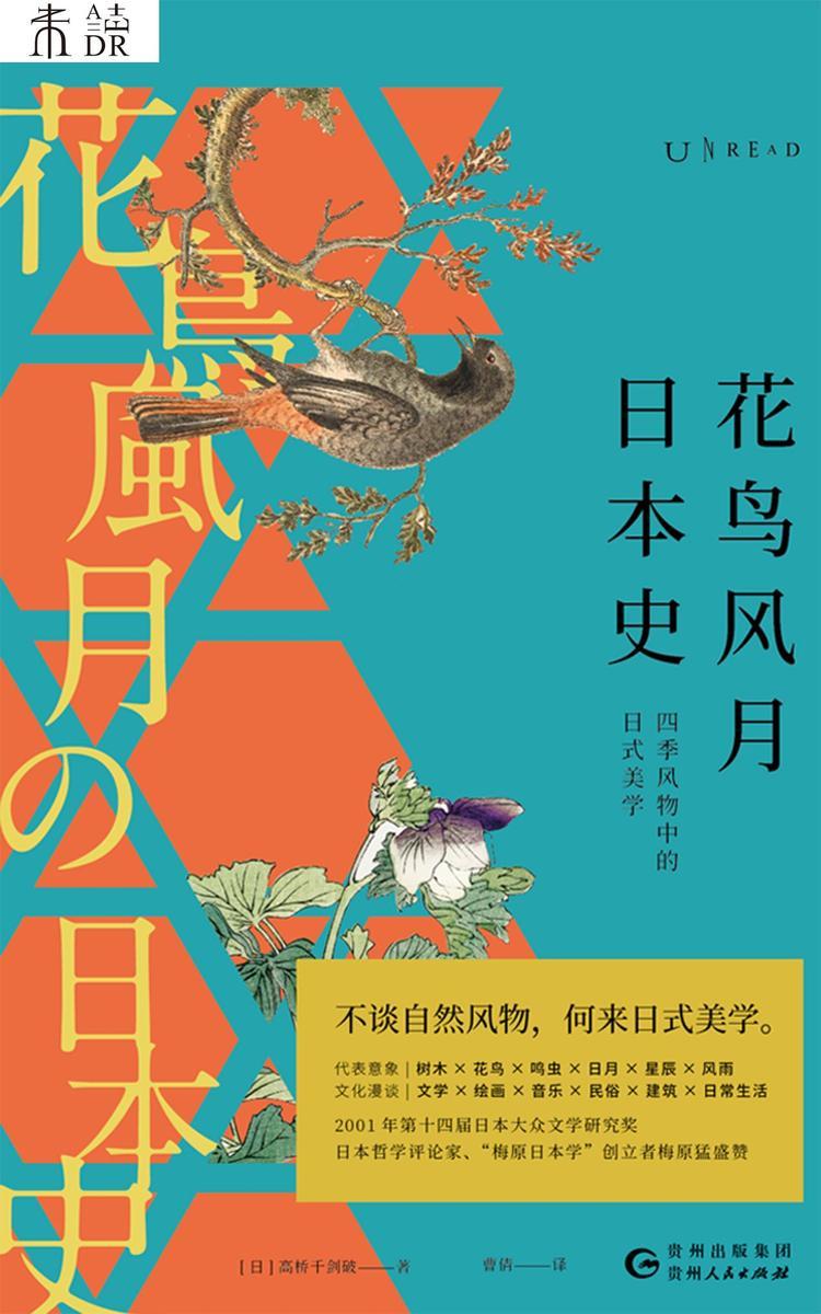 花鸟风月日本史(太宰治、川端康成、是枝裕和、新海诚背后的日式美学!精讲9种自然风物,浪漫溯源日本文化!)