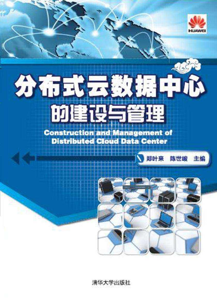 分布式云数据中心的建设与管理(仅适用PC阅读)