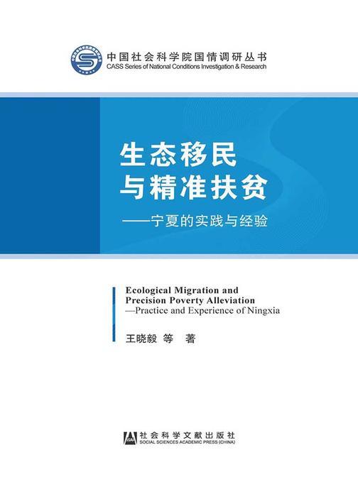 生态移民与精准扶贫:宁夏的实践与经验