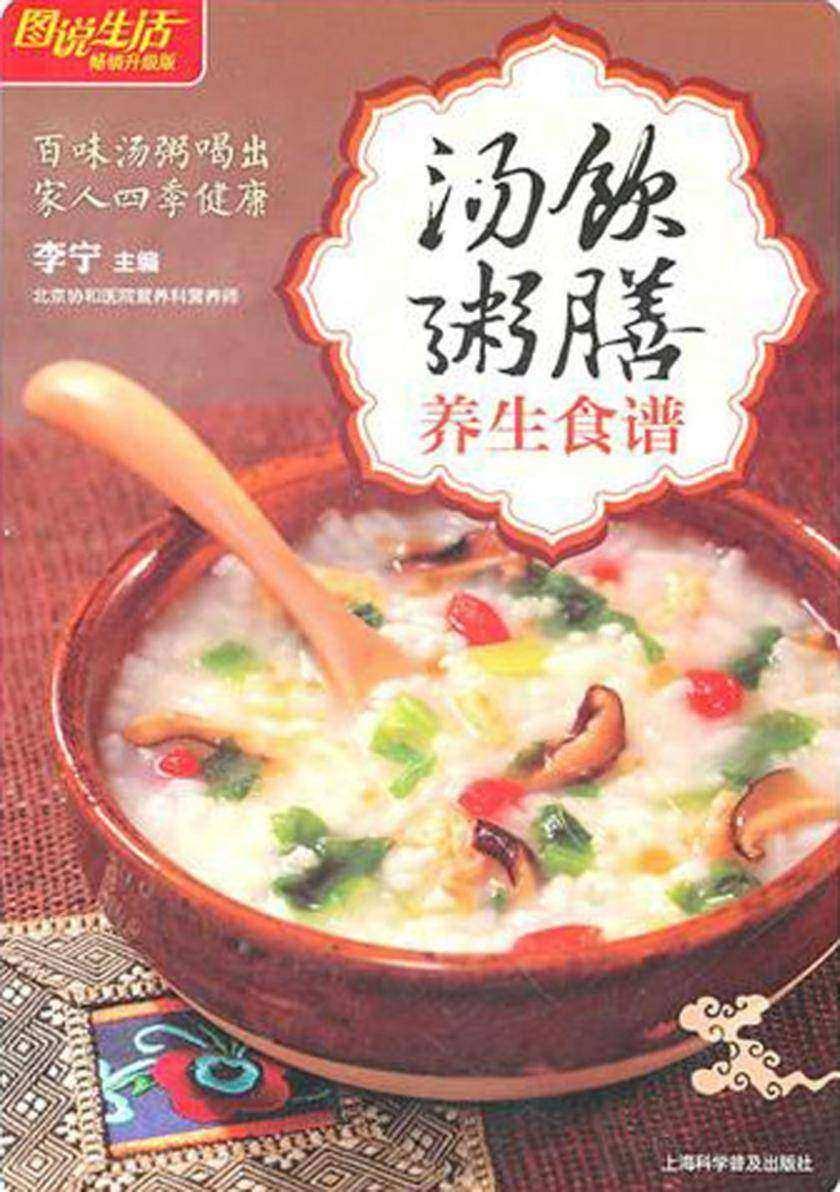 汤饮粥膳养生食谱(仅适用PC阅读)