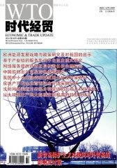 时代经贸 旬刊 2011年19期(电子杂志)(仅适用PC阅读)