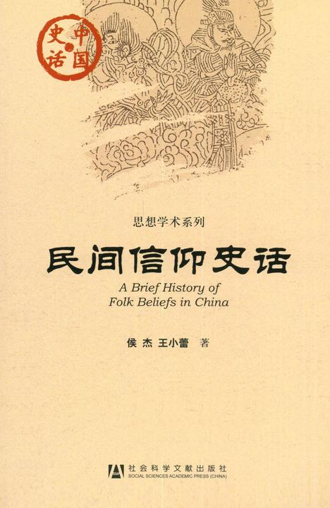 民间信仰史话