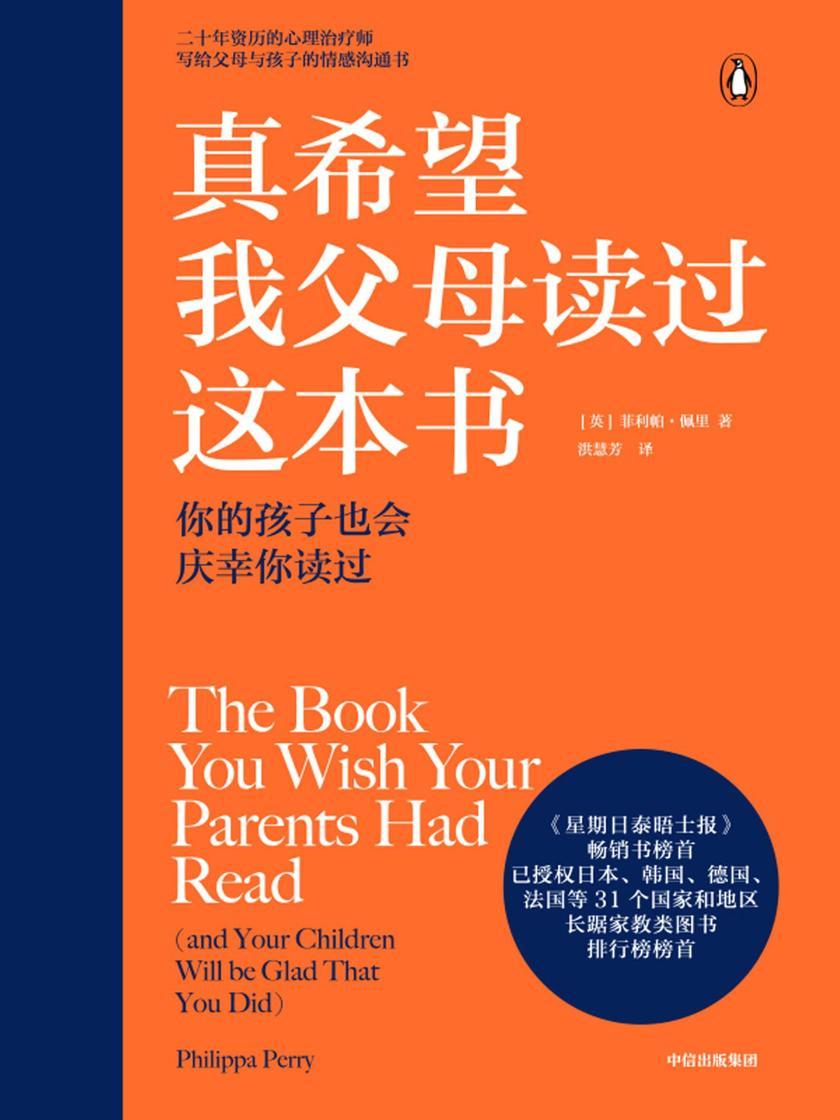 真希望我父母读过这本书