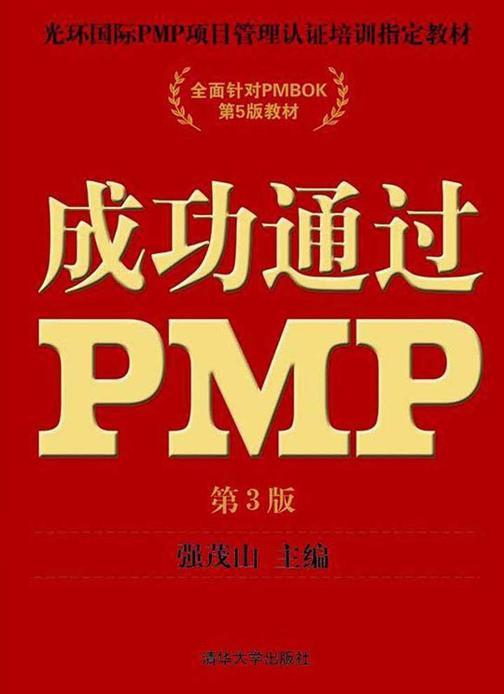 成功通过PMP(第3版)