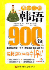 即学即用·韩语900句(试读本)
