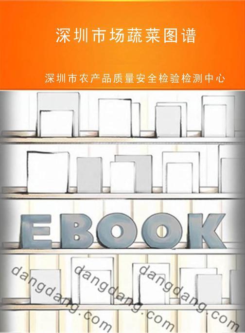 深圳市场蔬菜图谱