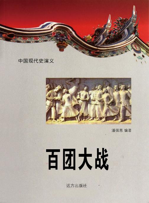 百团大战.第十九卷
