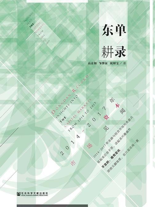 东单耕录:2014~2017年资本市场见闻