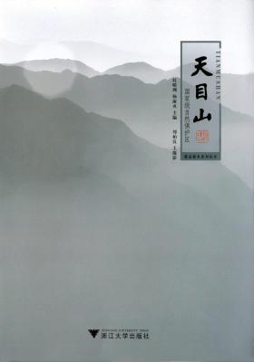 天目山——   自然保护区(仅适用PC阅读)