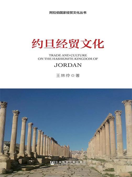 约旦经贸文化