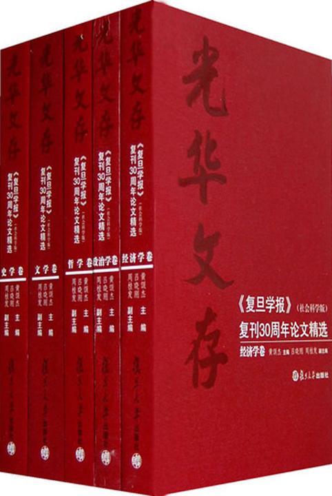 光华文存:复旦学报(社科版)复刊30周年论文精选(政治学篇)