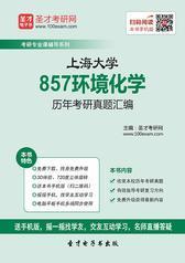上海大学857环境化学历年考研真题汇编