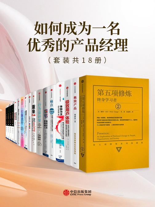 如何成为一名优秀的产品经理(套装共18册)