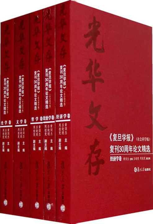 光华文存:复旦学报(社科版)复刊30周年论文精选集(史学卷)