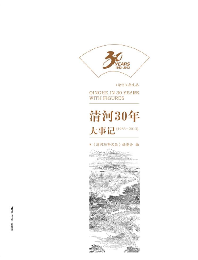 数说清河30年(1983-2013)(仅适用PC阅读)