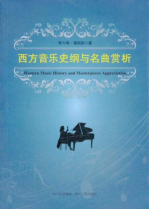 西方音乐史纲及名曲赏析(修订版)