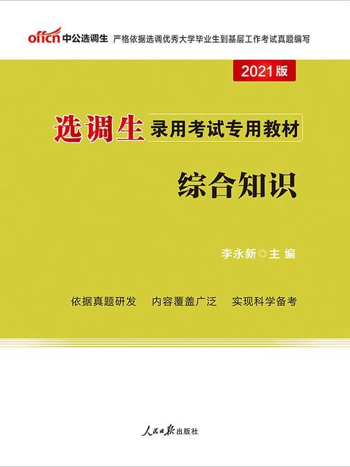 中公2021选调生录用考试专用教材综合知识