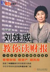 刘姝威教你读财报(试读本)