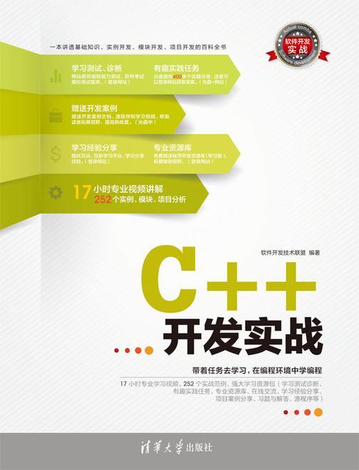 C++开发实战