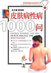 皮肤病性病1000问