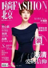 时尚北京 2014年9月(电子杂志)(仅适用PC阅读)