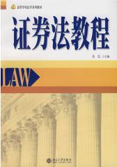 证券法教程