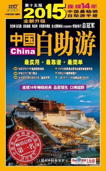 中国自助游(2015升级版)